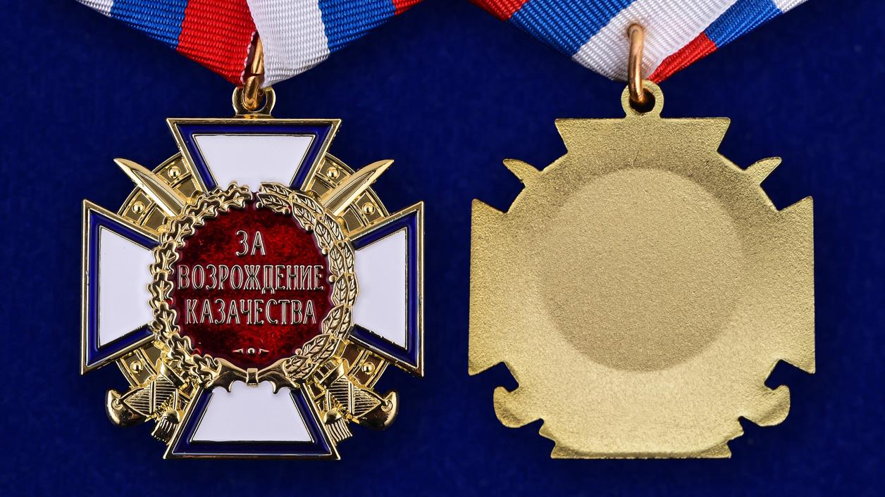 """Медаль """"За возрождение казачества"""" (1 степень) - аверс и реверс"""