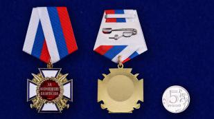 """Медаль """"За возрождение казачества"""" (1 степень) - сравнительный вид"""