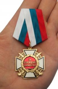 """Медаль """"За возрождение казачества"""" (1 степень) - вид на ладони"""