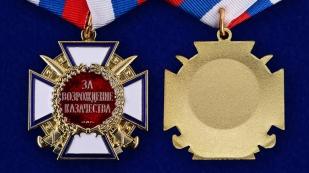 """Медаль """"За возрождение казачества"""" 1 степени - аверс и реверс"""