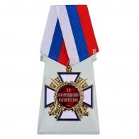 Медаль За возрождение казачества 1 степени на подставке
