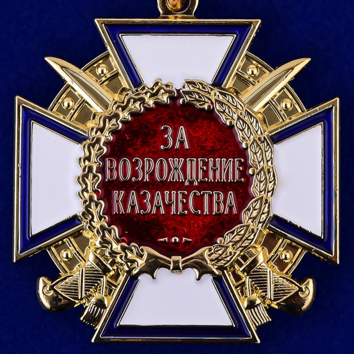 """Аверс медали """"За возрождение казачества"""""""