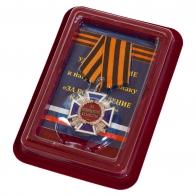 """Медаль """"За возрождение казачества"""" (2 степень) в наградном футляре из флока"""