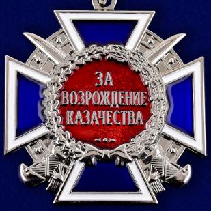 """Купить медаль """"За возрождение казачества"""" (2 степень) в наградном футляре из флока"""