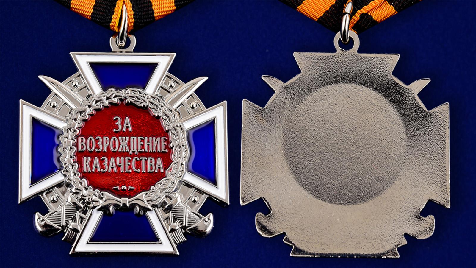 """Медаль """"За возрождение казачества"""" (2 степень) в наградном футляре из флока - аверс и реверс"""