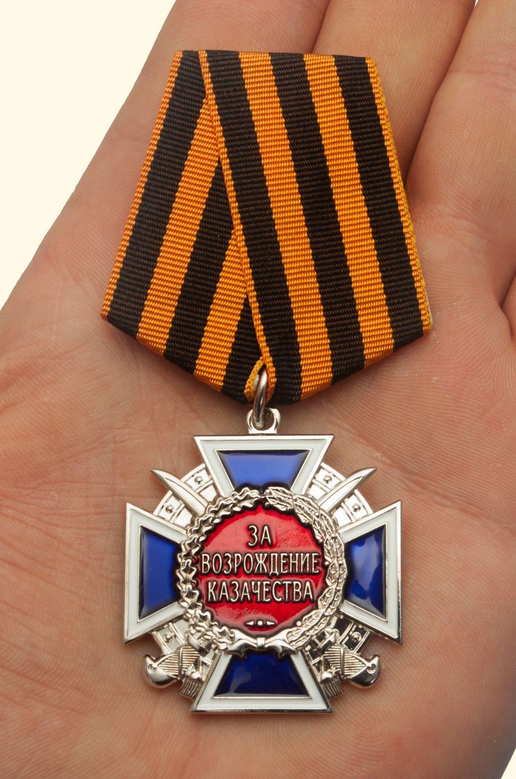 """Медаль """"За возрождение казачества"""" (2 степень) в наградном футляре из флока - вид на ладони"""