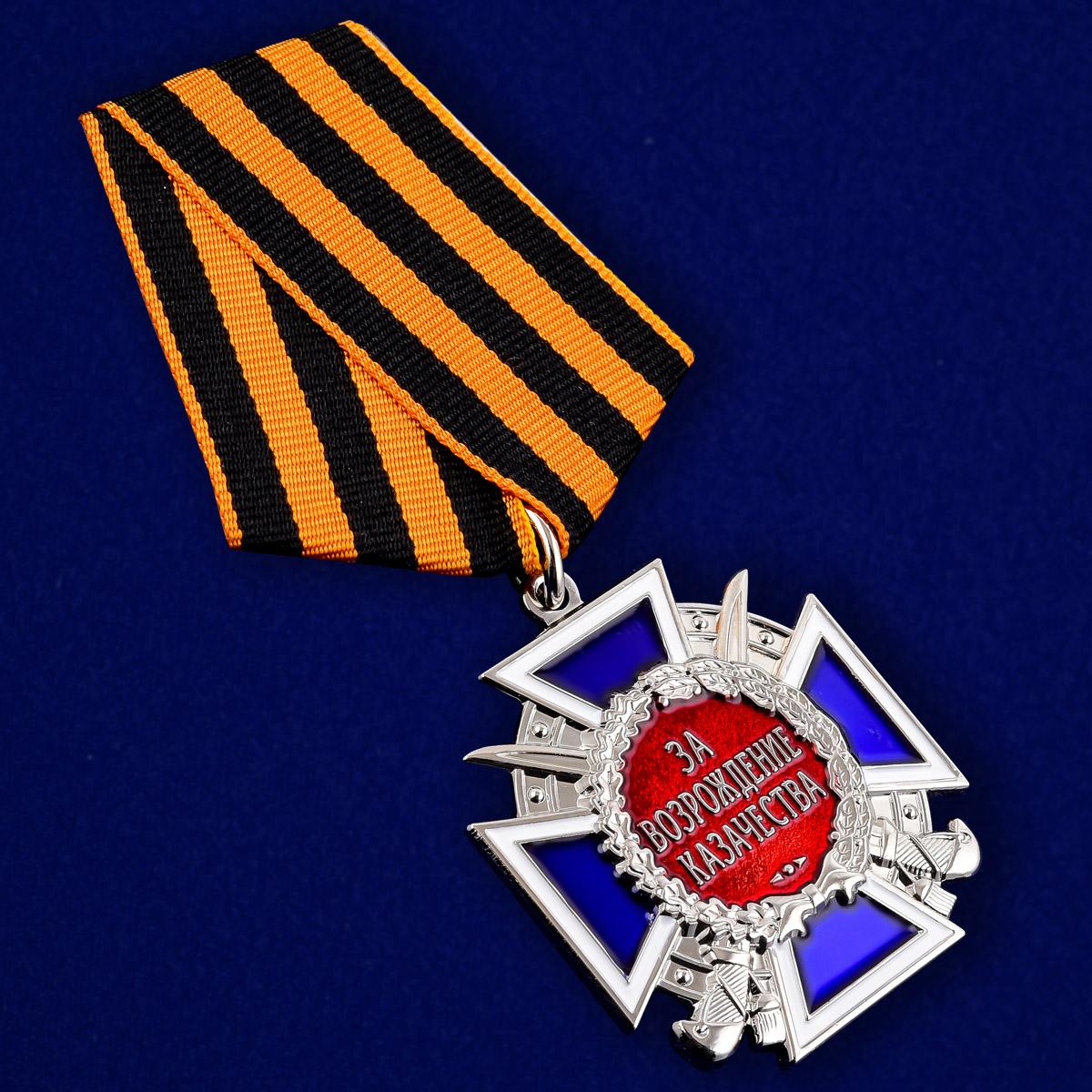 """Купить медаль """"За возрождение казачества"""" 2 степени"""