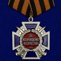 """Медаль """"За возрождение казачества"""" 2 степени"""