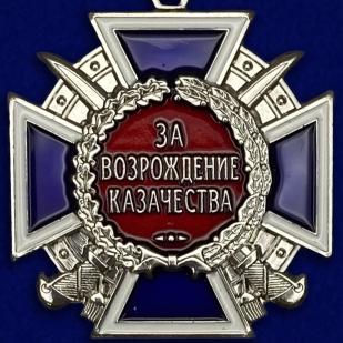 """Медаль """"За возрождение казачества России"""""""
