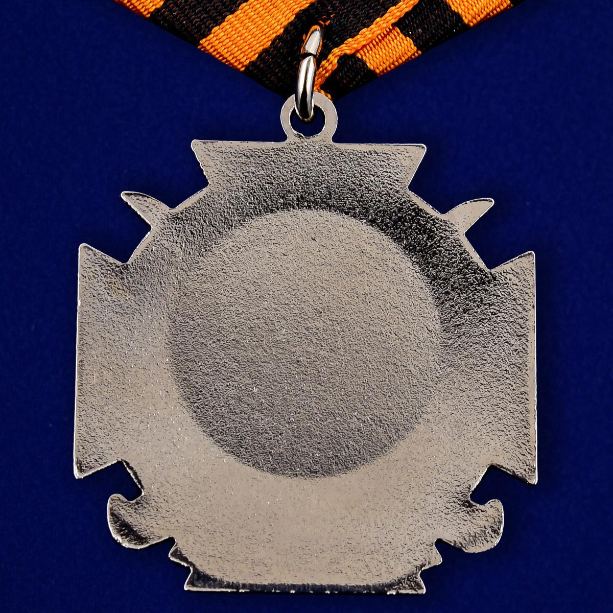 """Медаль """"За возрождение казачества"""" 2 степени от Военпро"""