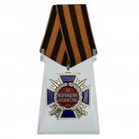 Медаль За возрождение казачества 2 степени на подставке