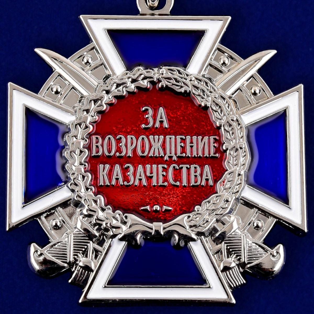 Медаль За возрождение казачества 2 степени