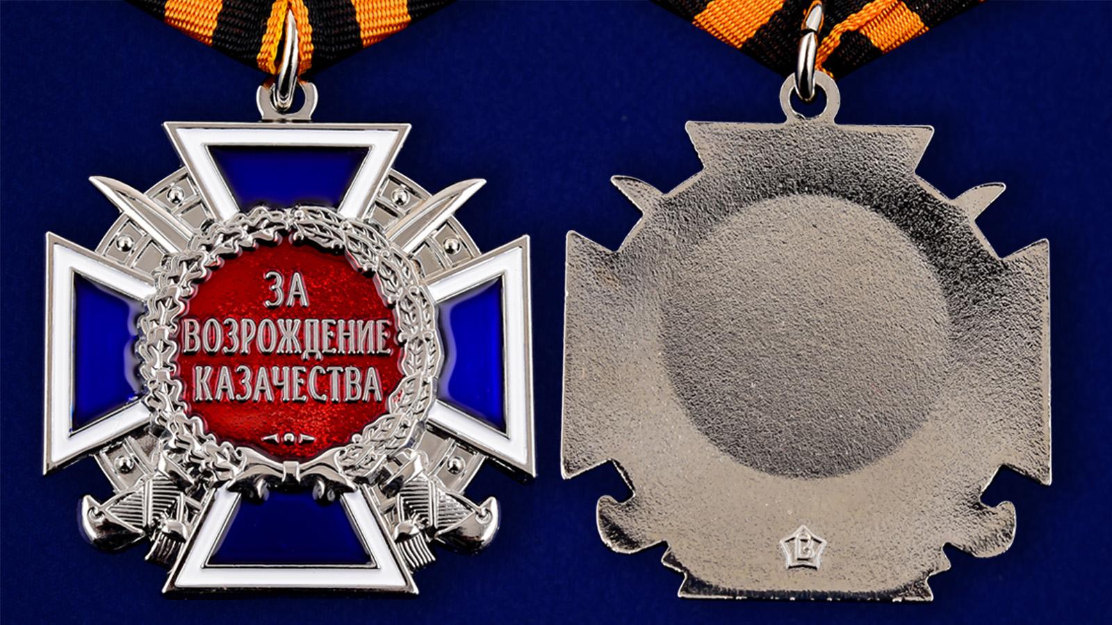 """Наградная медаль """"За возрождение казачества"""" с Георгиевской лентой -аверс и реверс"""