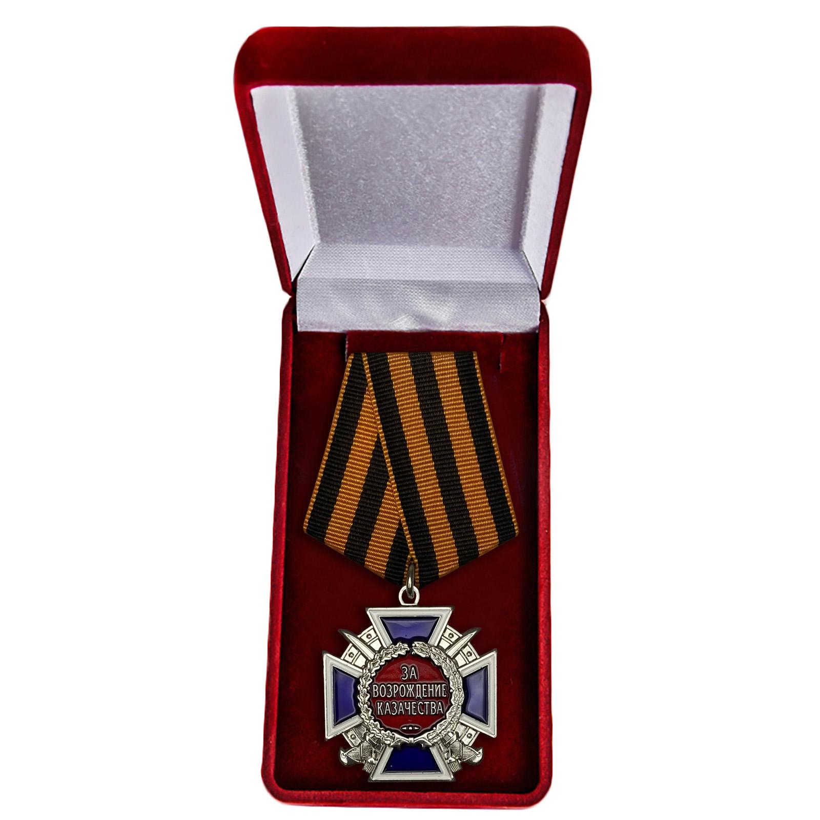 """Медаль """"За возрождение казачества России"""" в футляре"""