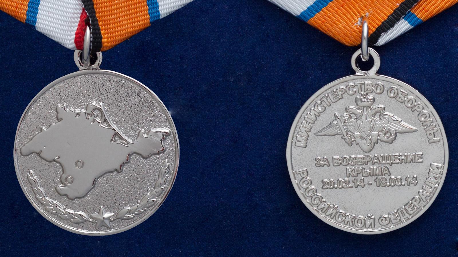 """Медаль """"За защиту Крыма"""""""