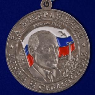 """Медаль """"За возвращение Крыма-2014"""" - аверс"""