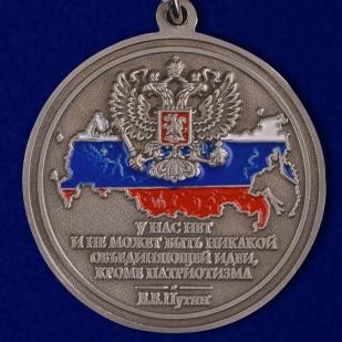 """Медаль """"За возвращение Крыма-2014"""" - реверс"""
