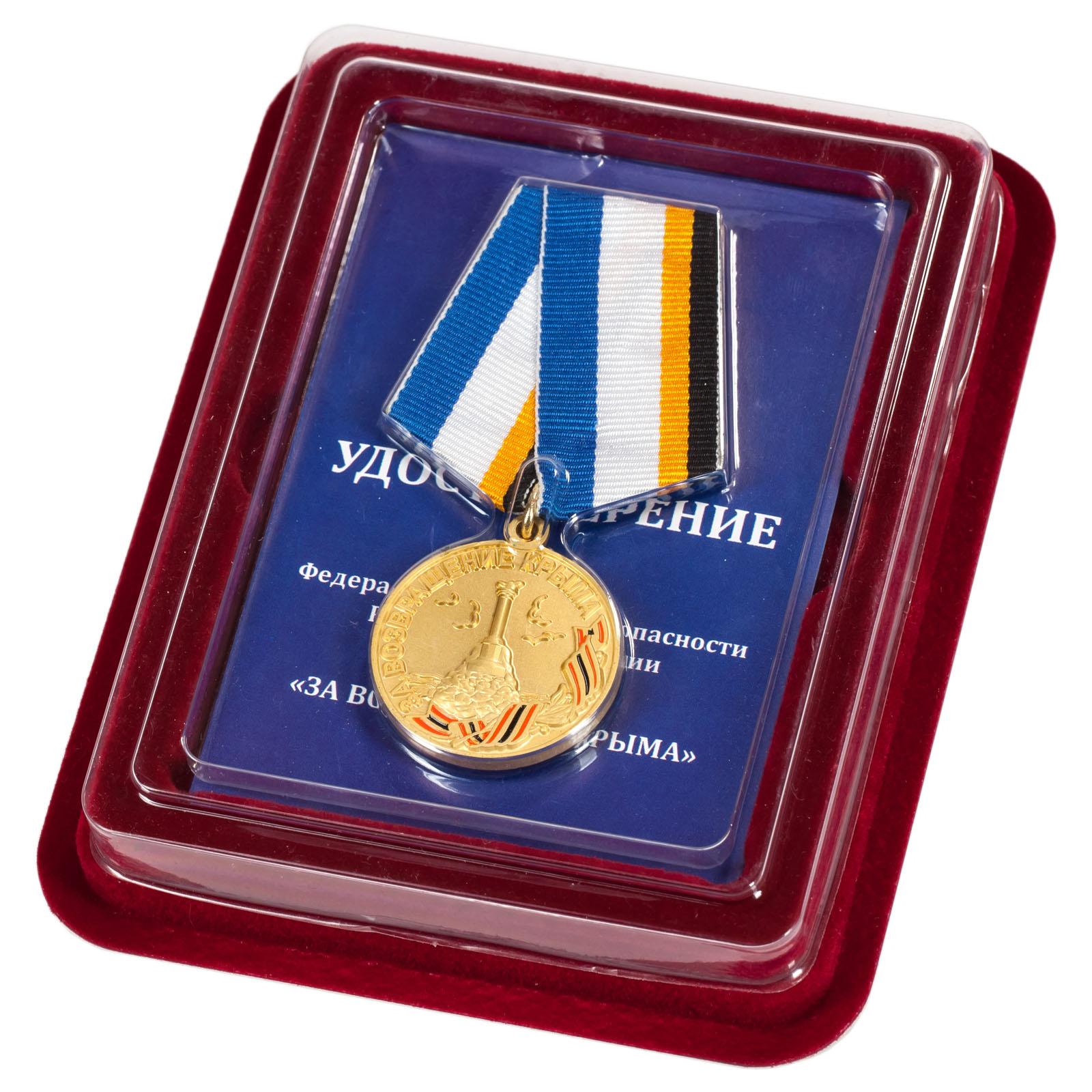 """Медаль """"За возвращение Крыма"""" ФСБ России в футляре наградном"""