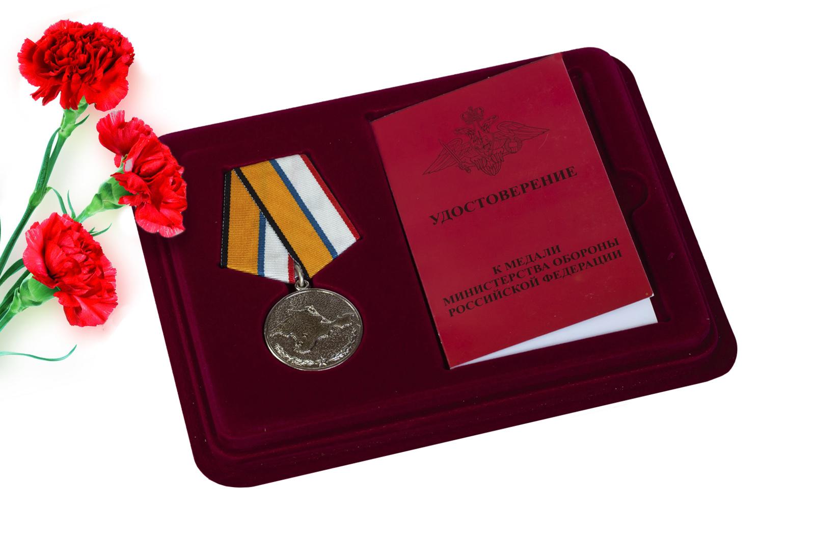 Купить медаль За возвращение Крыма в футляре с удостоверением по низкой цене