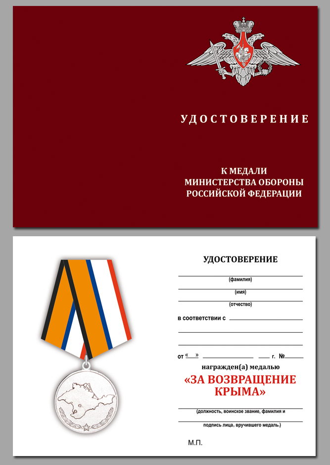 Медаль За возвращение Крыма в футляре с удостоверением - удостоверение