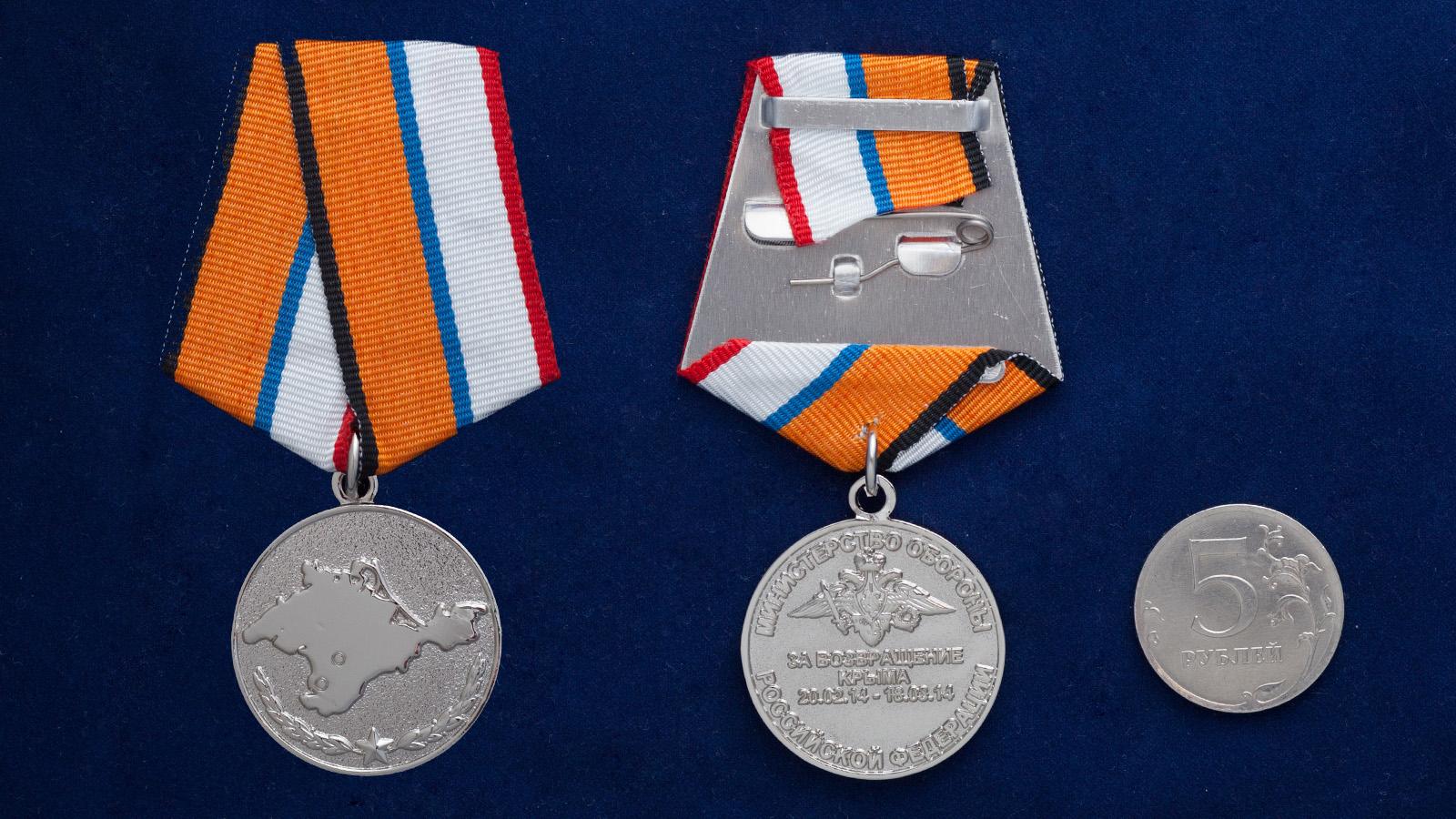 Медаль За возвращение Крыма в футляре с удостоверением - сравнительный вид