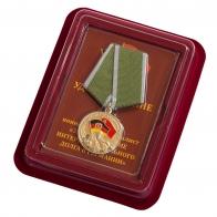 """Медаль  Воин-интернационалист """"За выполнение интернационального долга в Германии"""""""