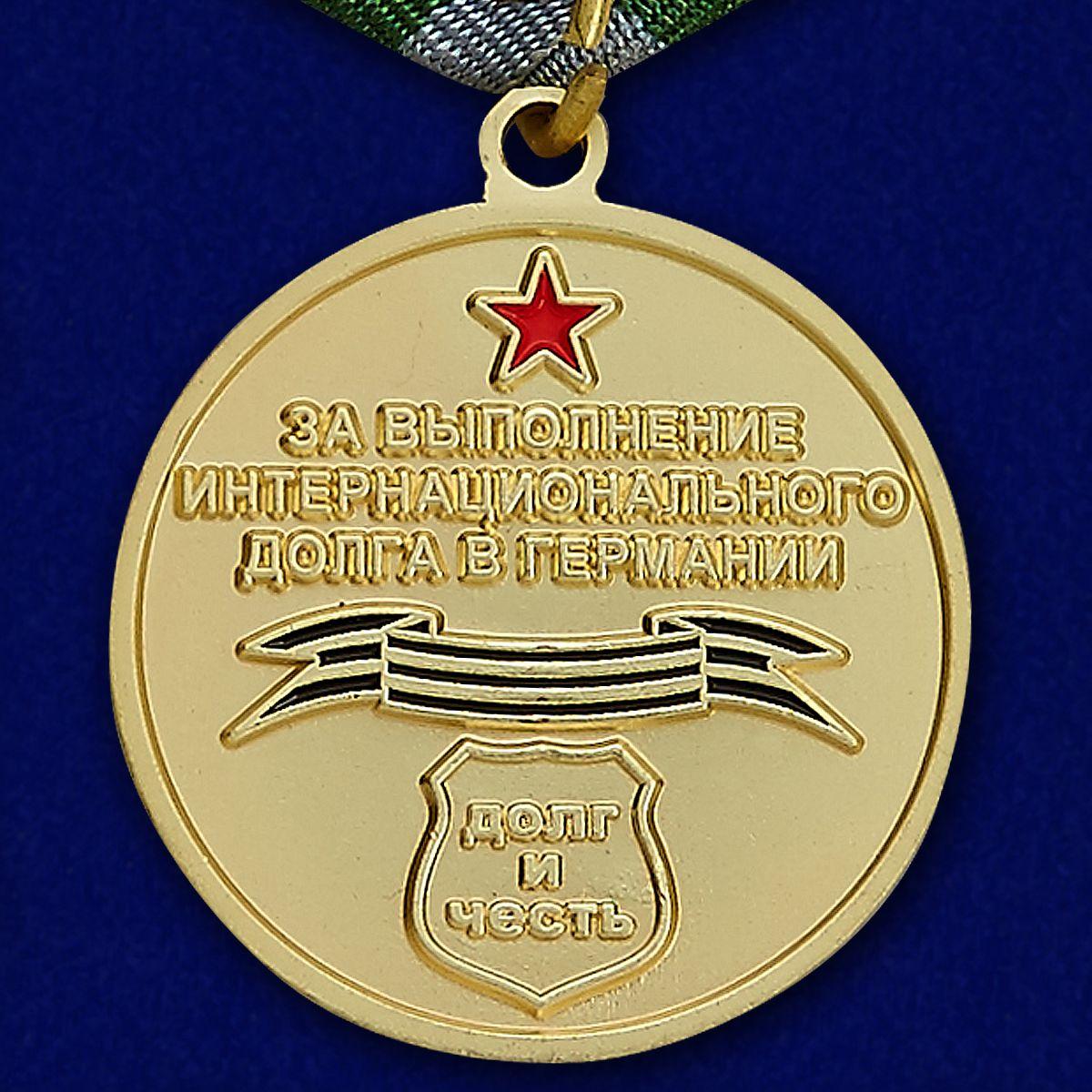 """Заказать медаль  Воин-интернационалист """"За выполнение интернационального долга в Германии"""""""