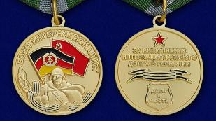 """Медаль  Воин-интернационалист """"За выполнение интернационального долга в Германии"""" - аверс и реверс"""