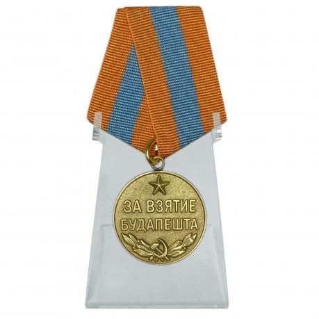 Медаль За взятие Будапешта на подставке
