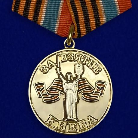 """Медаль """"За взятие Киева"""""""