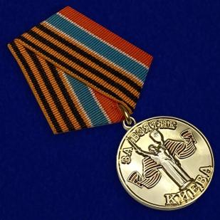 """Медаль """"За взятие Киева""""- общий вид"""