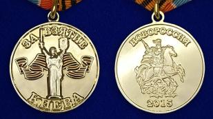 """Медаль """"За взятие Киева"""" аверс и реверс"""