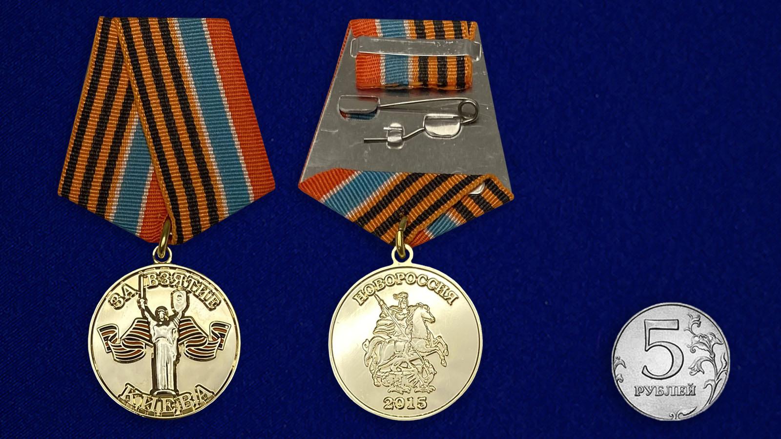 Медаль За взятие Киева - сравнительный размер