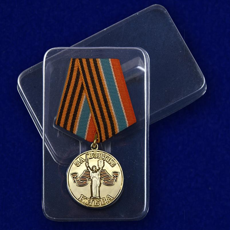 Медаль За взятие Киева - в пластиковом футляре