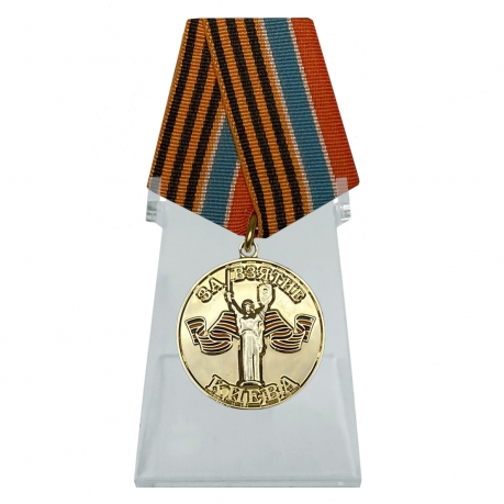 Медаль За взятие Киева на подставке