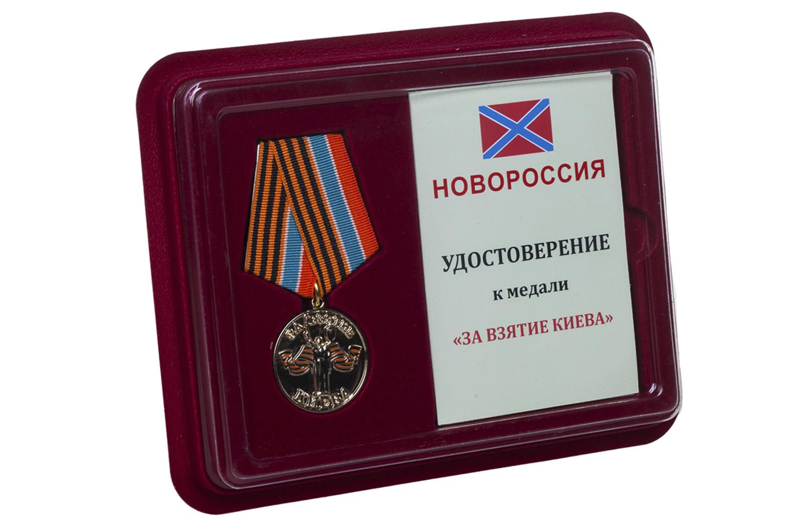 Купить медаль За взятие Киева Новороссия с доставкой или самовывозом