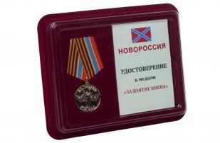 Медаль За взятие Киева Новороссия - в футляре с удостоверением