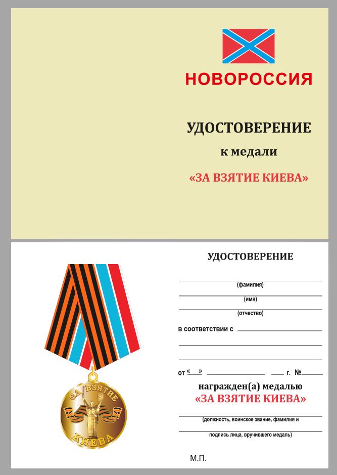 Медаль За взятие Киева Новороссия - удостоверение
