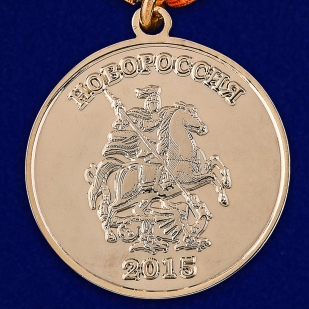 Медаль За взятие Киева Новороссия