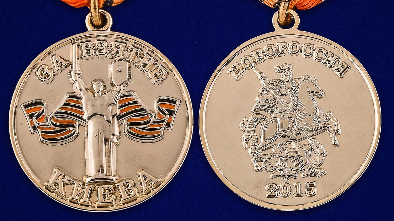 Медаль За взятие Киева Новороссия - аверс и реверс