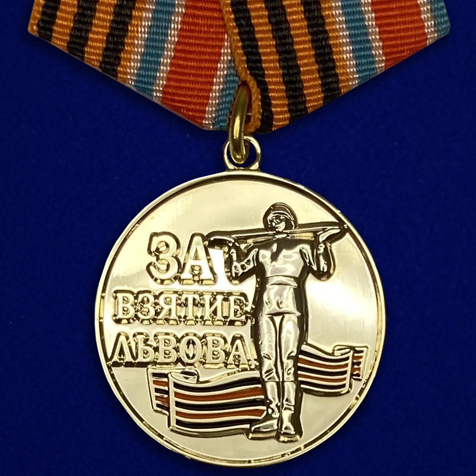 """Медаль """"За взятие Львова"""""""