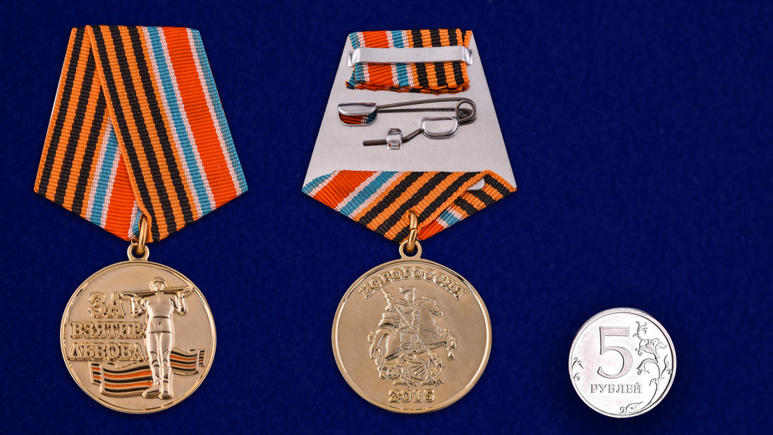 """Медаль """"За взятие Львова""""  - сравнительный размер"""