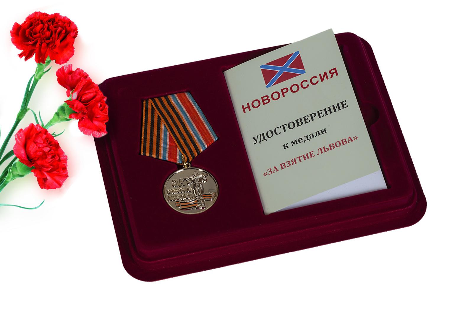 Купить медаль За взятие Львова в футляре с удостоверением оптом или в розницу