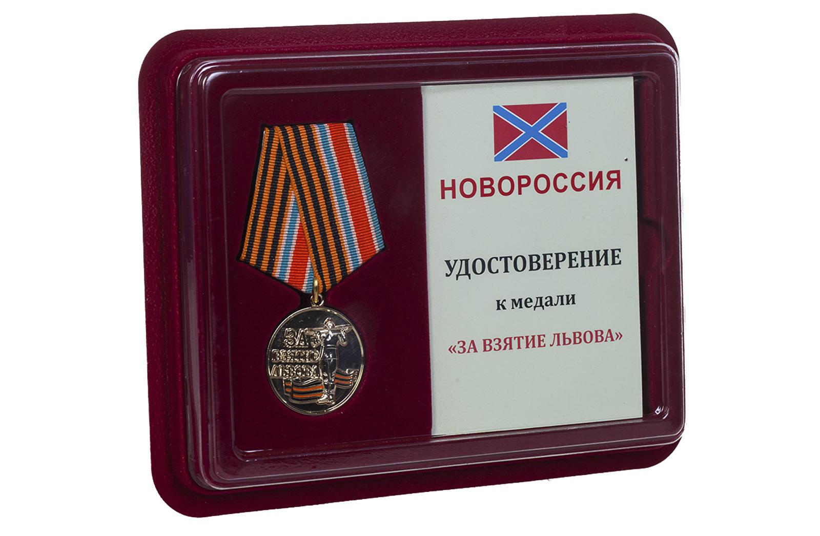 Медаль За взятие Львова в футляре с удостоверением