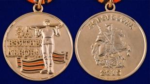 Медаль За взятие Львова в футляре с удостоверением - аверс и реверс