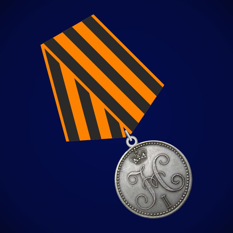 "Медаль ""За взятие штурмом Ахульго"""