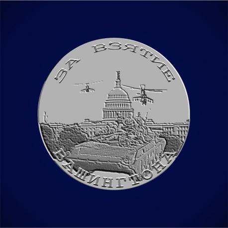 """Медаль """"За взятие Вашингтона"""""""