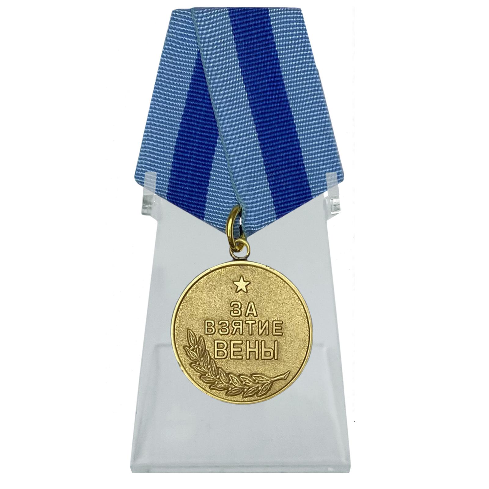 Медаль За взятие Вены на подставке