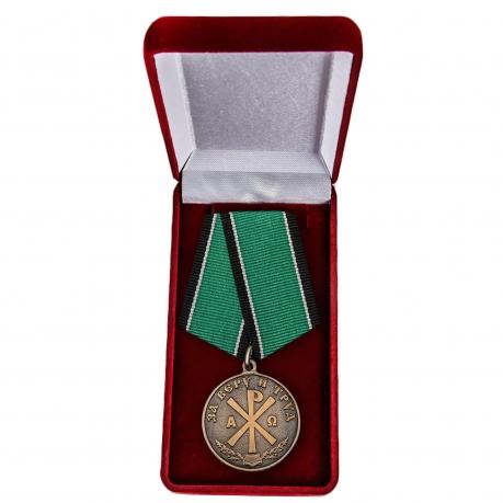 """Медаль """"За Веру и Труд"""""""