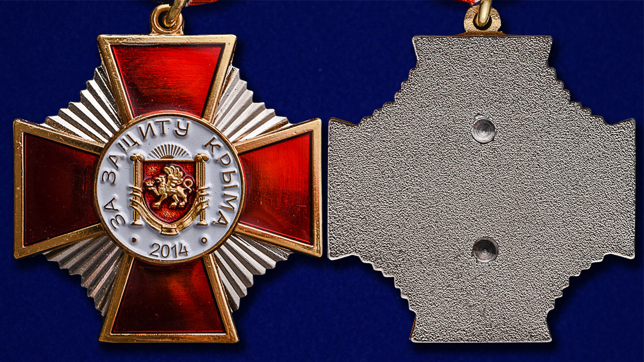 """Медаль """"За защиту Крыма"""" 2014 - аверс и реверс"""
